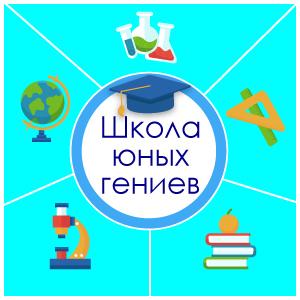 логотип школы всезнайки